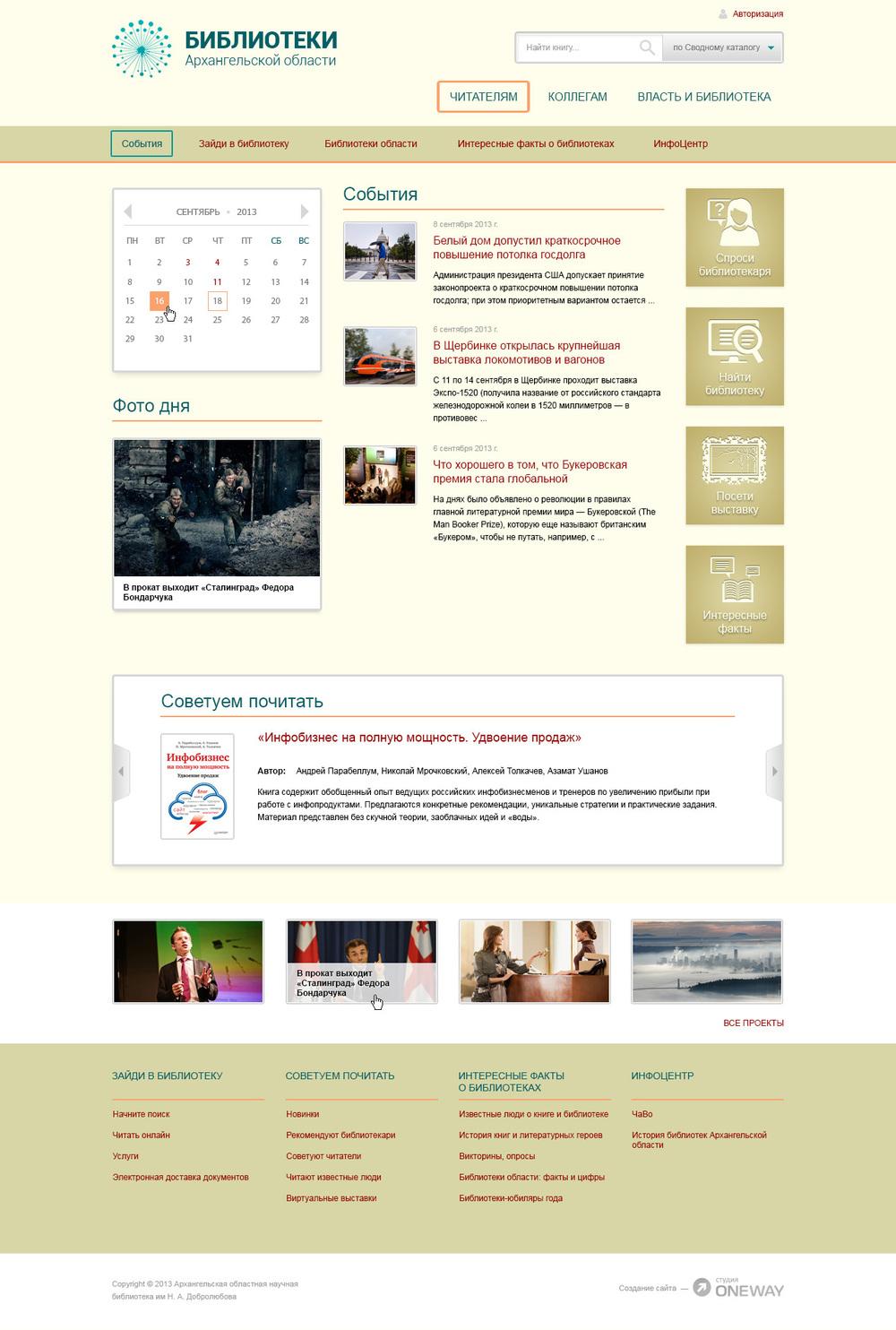 Сайт шлюхи в архангельске 10 фотография