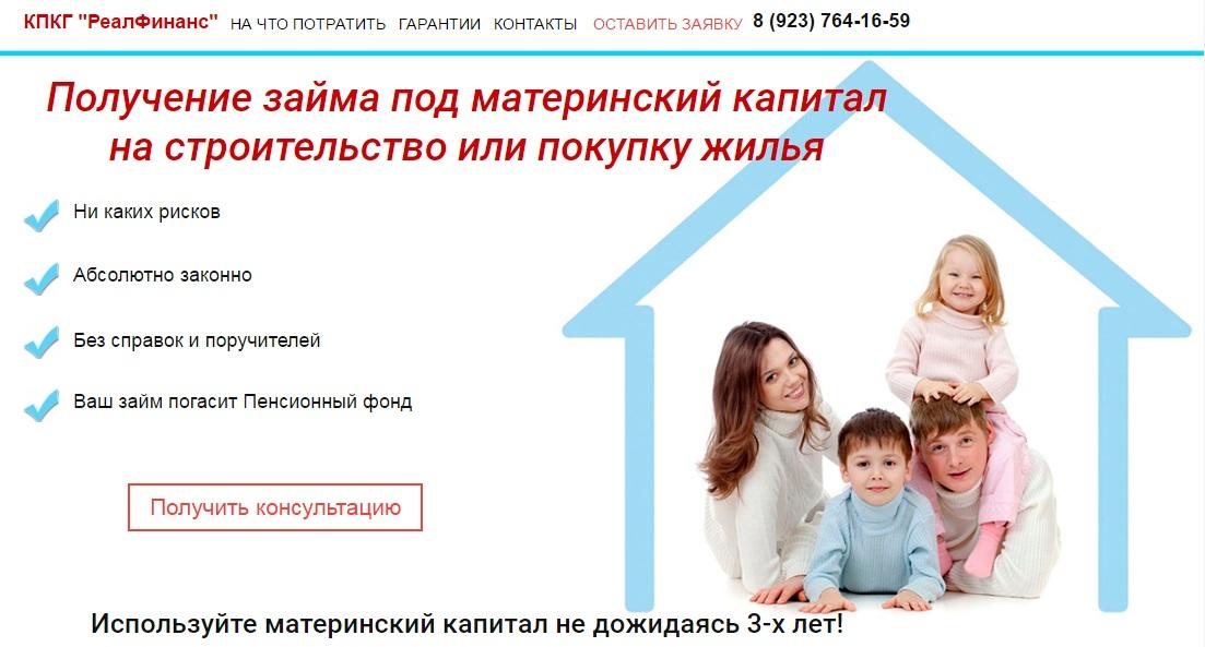 Дает ипотечный кредит под материнский капитал в москве райфазем банк говоря