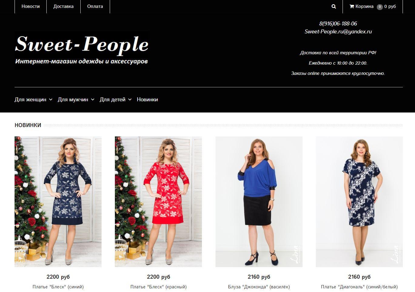 Сайт С Женской Одеждой Дешево Доставка