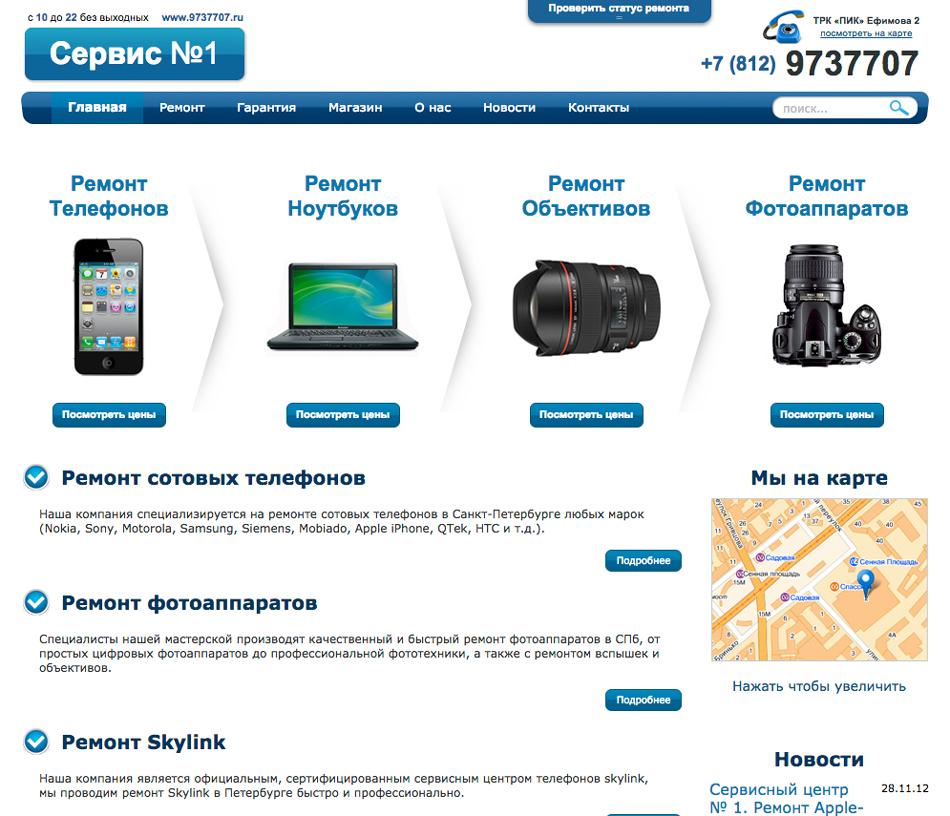 Сайт по ремонту телефонов
