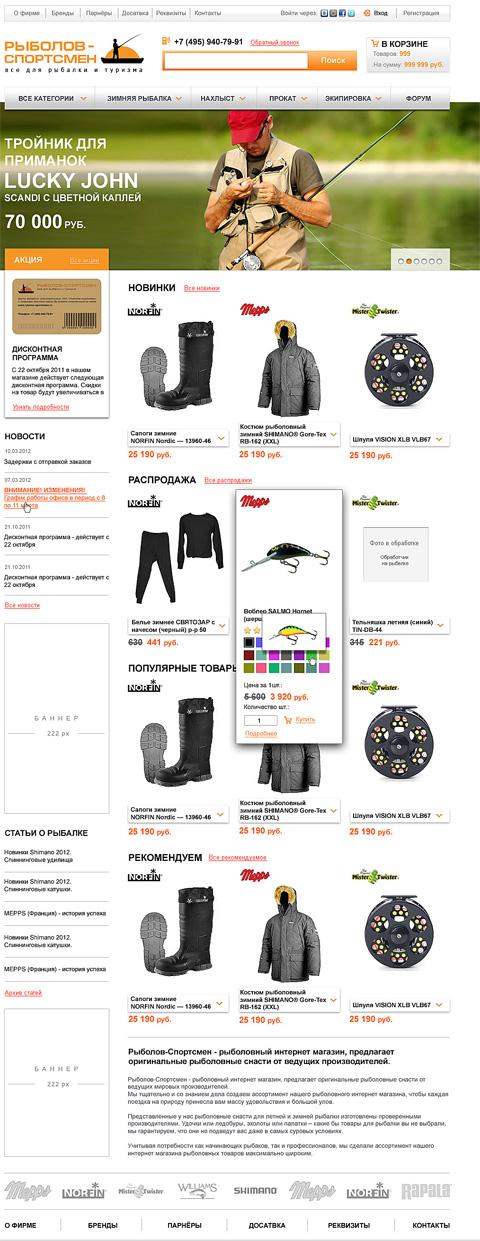 интернет магазин рыболов профи