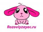 """""""Розовый Заяц"""""""