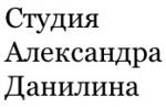 Студия Александра Данилина