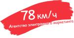 «78 км/ч»