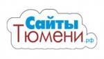 «Сайты Тюмени»