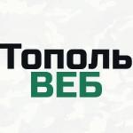 Тополь Веб
