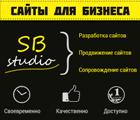 SB-Studio