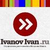 IvanovIvan.ru