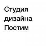 """""""Постим"""""""