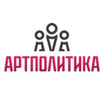 """""""Артполитика"""""""