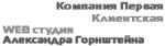 """""""Первая Клиентская"""""""