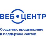 Веб-Центр