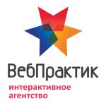 «Вебпрактик»