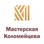 Мастерская Коломейцева