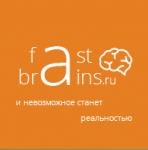 «Fastbrains»
