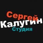 Студия Сергея Калугина