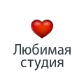 """""""Любимая Студия"""""""