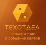 ТехОтдел