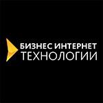 «Бизнес Интернет Технологии»