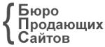 """""""Бюро продающих сайтов"""""""