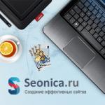 Сеоника.ру