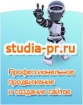 Studia-Pr.ru