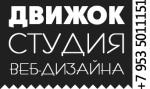 """""""Движок"""""""
