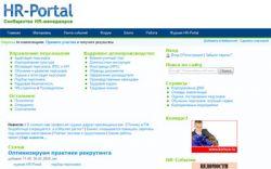 http://www.hr-portal.ru/