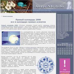 http://calendar.astromobile.ru/