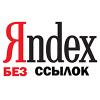 Специалисты об изменениях в выдаче Яндекса после отмены ссылочного ранжирования