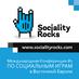 Sociality Rocks!