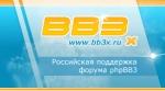 Русская поддержка форума phpBB3