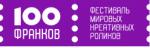 «100 франков» - фестиваль мировых креативных роликов