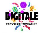 "Конференция по маркетингу ""Digitale"""