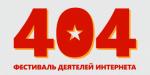 Фестиваль веб-разработчиков «404»