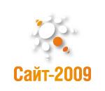 Конференция «Сайт-2009»