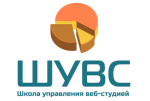 Школа Управления Веб-Студией (ШУВС)