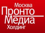 "организационный комитет ""Пронто Медиа Холдинг"""