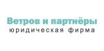 """Юридическая фирма """"Ветров и партнеры"""""""