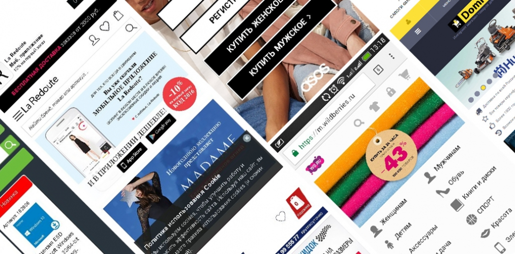 572a0ceb1132 Исследование  что ведущие интернет-магазины размещают на главных страницах  своих мобильных сайтов
