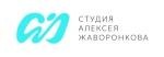 Студия Алексея Жаворонкова