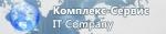 """""""Комплекс-Сервис"""""""
