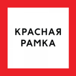 «Красная рамка»