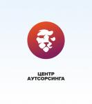 «Центр Аутсорсинга»
