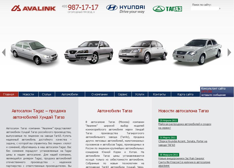 Автоцентр АВАЛИНК - продажа автомобилей, техническое ...