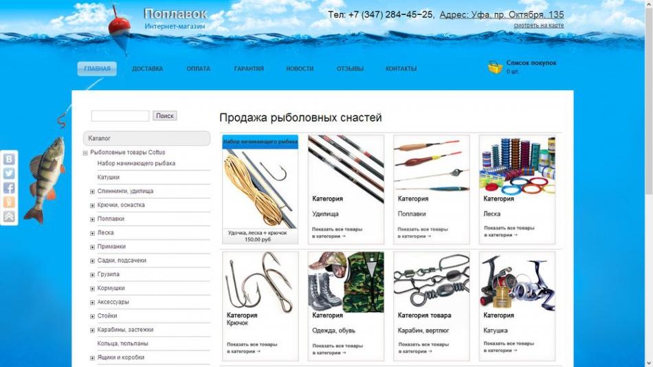 поплавки интернет магазин москва
