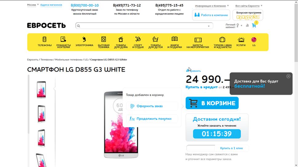 Изображение 10: Пример сообщения на сайте Евросеть (при добавлении в корзину товаров на сумму более 2500 рублей)