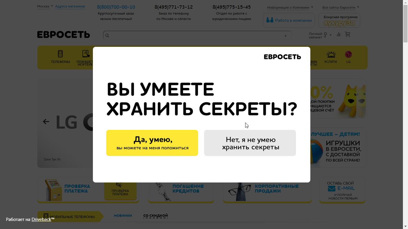 Изображение 5: Пример сообщения на сайте Евросеть (шаг 1)