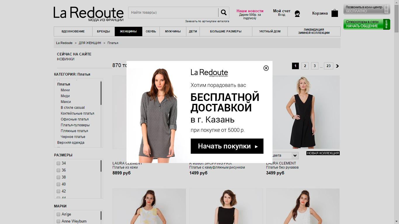 Изображение 1: Как подобное сообщение может выглядеть на сайте интернет-магазина La Redoute