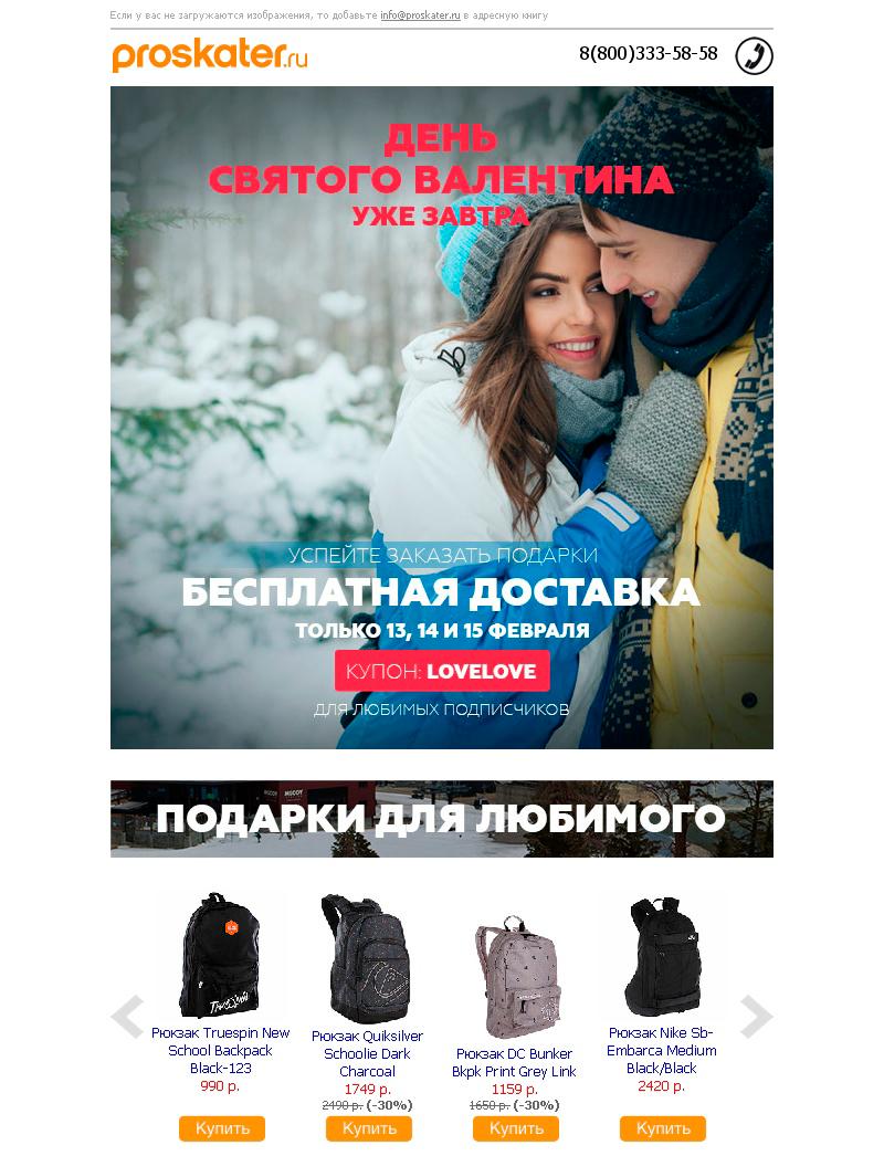 Изображение 27: Пример маркетинговой кампании для Email-подписчиков Proskater